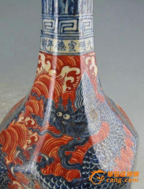 明宣德矾红海水青花龙纹蒜头瓶