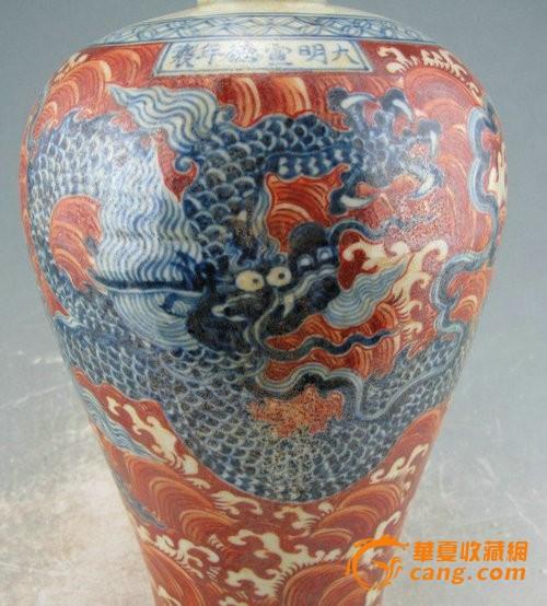 明宣德矾红海水青花龙纹梅瓶图2
