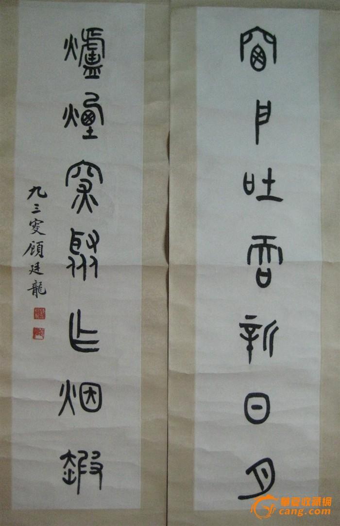顾廷龙篆书书法对联图片