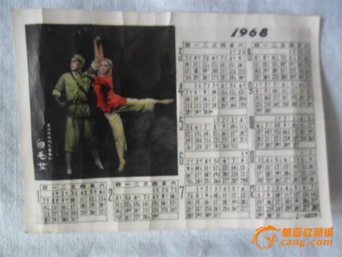 1968年芭蕾舞剧《白毛女》剧照年历卡一枚