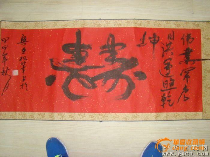 寿字棉鞋花样图纸