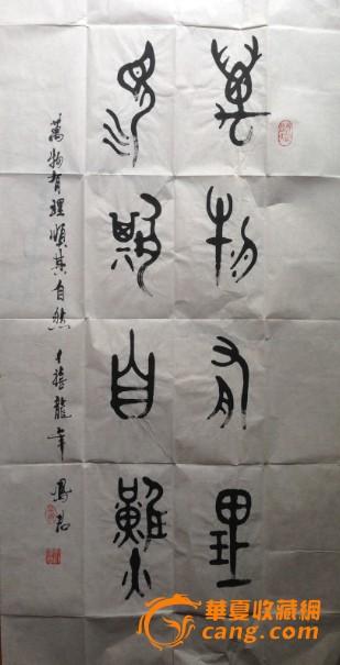 刘凤君_刘凤君发现骨刻文改写文字史网易山东
