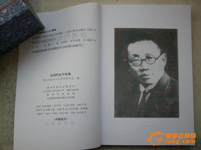 沈鸿烈生平轶事〔民国青岛市长]