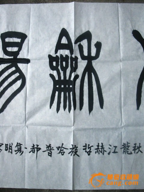 中国梦我的梦篆体