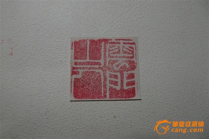 寿山石书画大印章