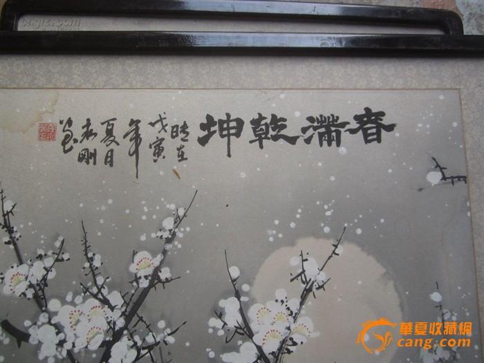著名画家<em>陈永刚</em>国画1幅_著名画家<em>陈永刚</em>国画