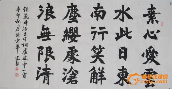 楷体书法古诗词《出守桐庐道中》