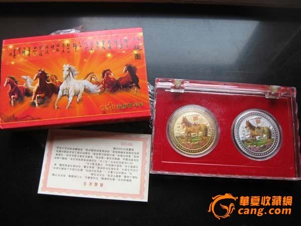 2014年马年纪念币1套