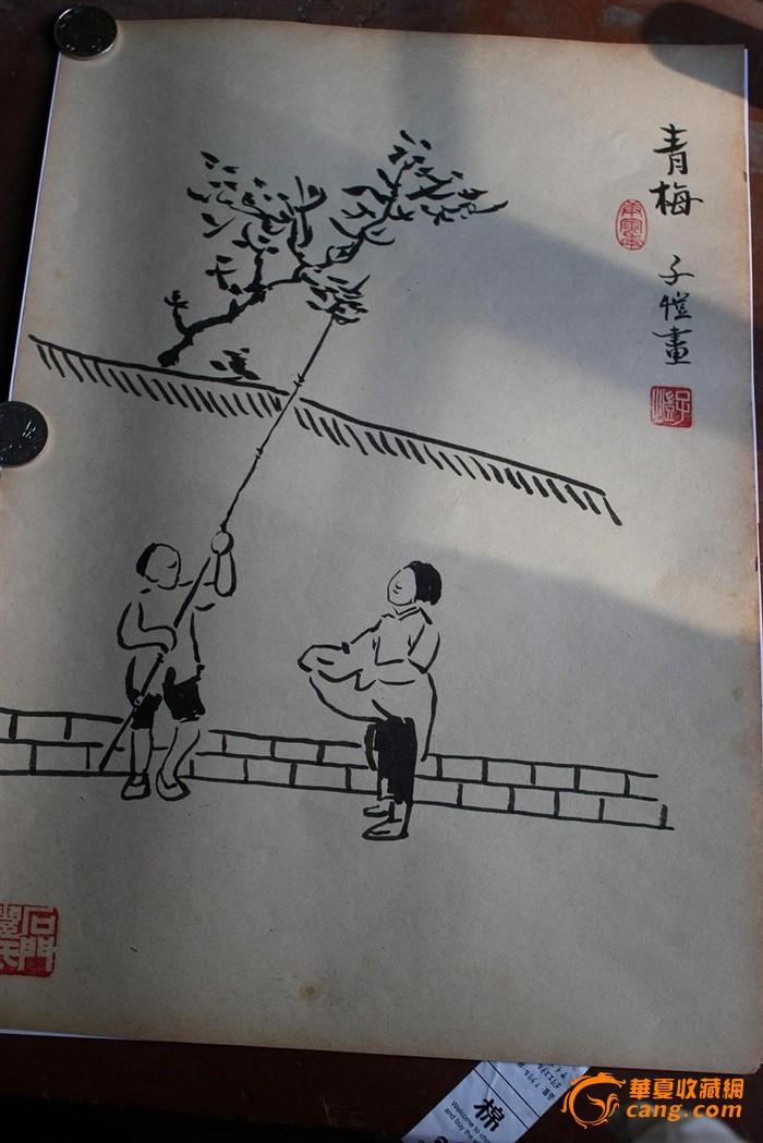 丰子恺漫画图1