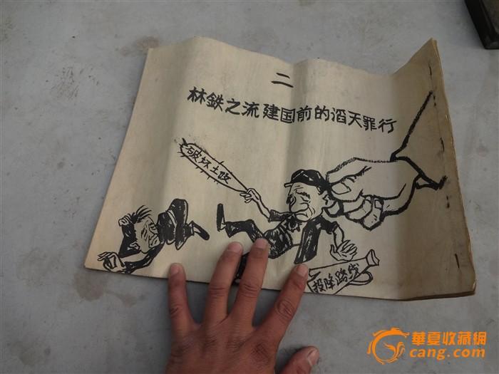 文革文革_文革价格漫画_漫画漫画图片_来自藏打屁的阿漫画屁衰图片