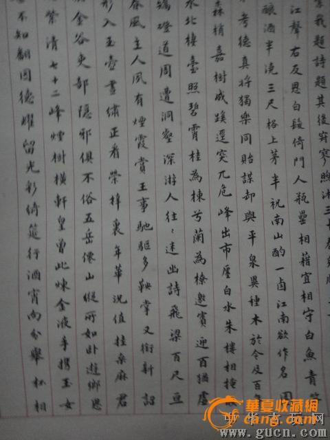 刘春林==楷书四条屏图片