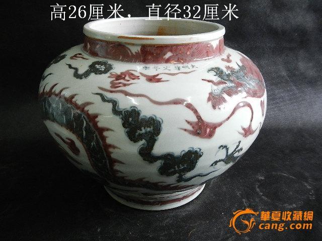 青花釉里红龙纹罐图1
