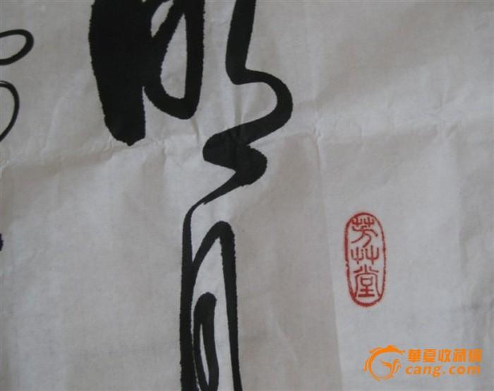 地摊 字画 近现代 名家书法~赵维进~行书,辛弃疾词  卖家: 信息: 大材图片