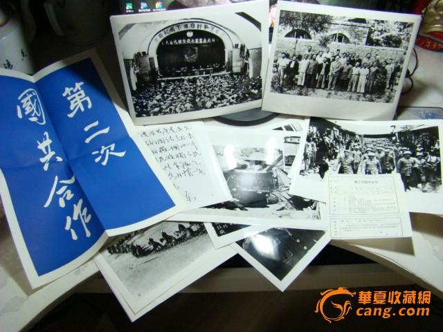 第二次国共合作30张照片一套-第二次国共合作