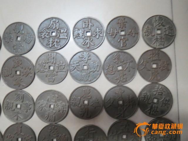 铜钱二十四孝图10