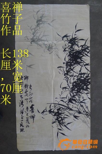 喜禅 墨竹作品图1