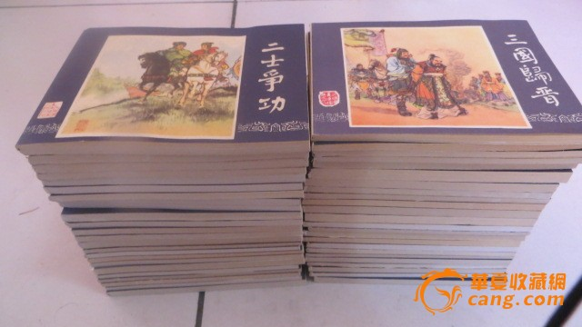 三国演义小人书连环画 48本一套图片