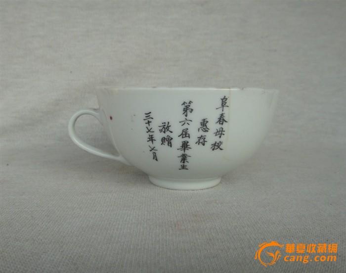 民国感恩母校花卉茶杯