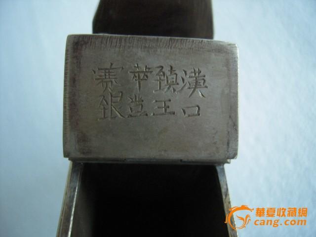 完完整整白铜透雕福字水烟袋