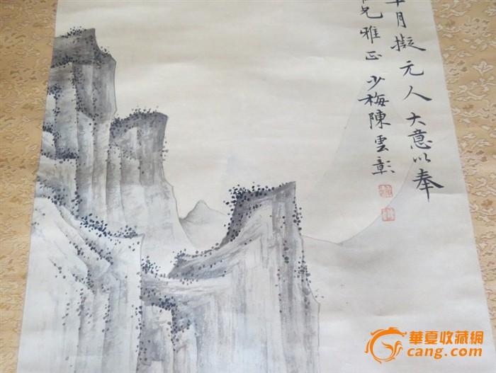 陈少梅山水画_陈少梅山水画价格_陈少梅视频山水安检门图片
