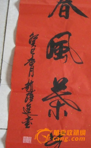 名家书法,红宣 寿字 中堂配对
