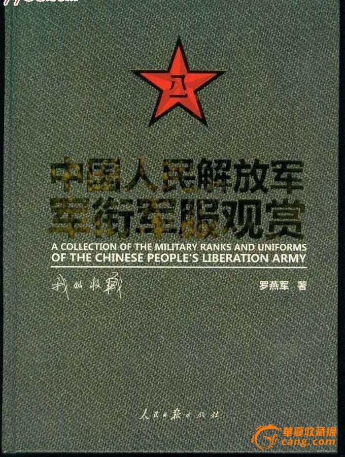 精装本画册 中国人民解放军军衔军服观赏