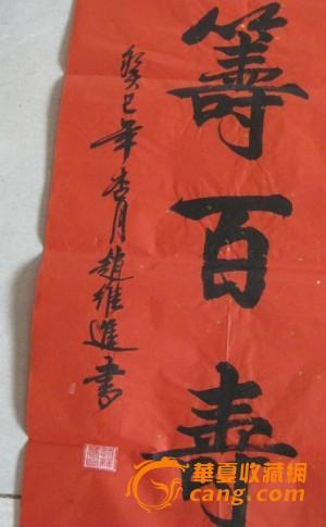 名家书法,红宣 寿字 中堂配对B