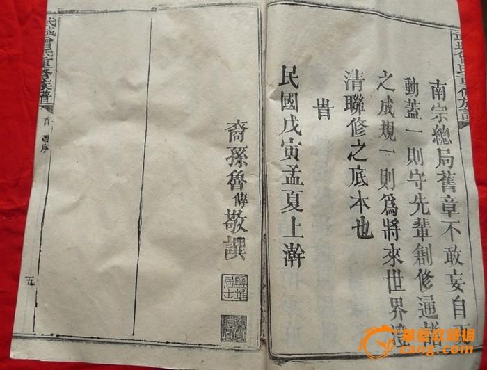 省堂藏板 武城曾氏老家谱一套完好图片