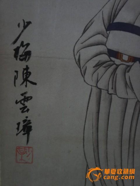 谢晖前女�_近代画家,陈云璋,人物画图11