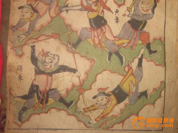 清代平阳木版画