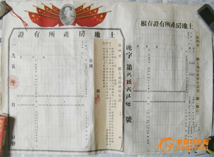 北京房屋产权证编号