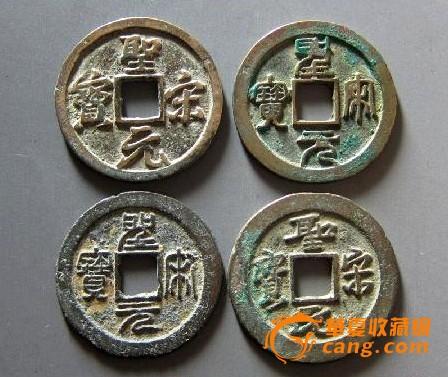 圣宋元宝图1