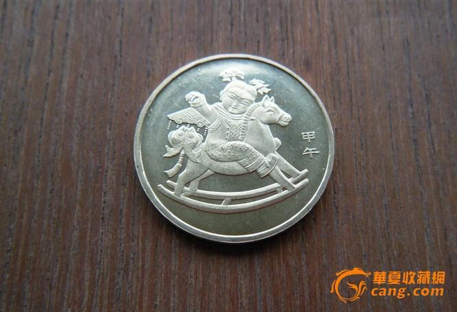 2014马年纪念币 50元2枚包邮