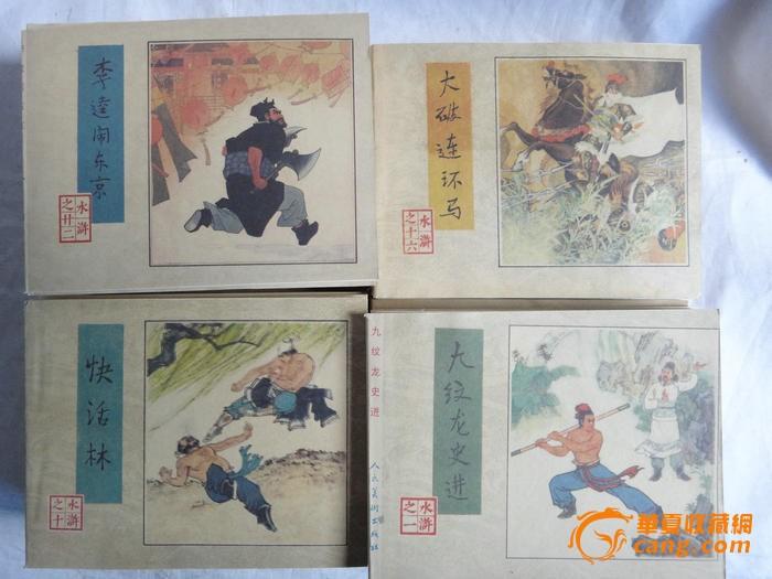 传_水浒传连环画套装(八十年代初出版)