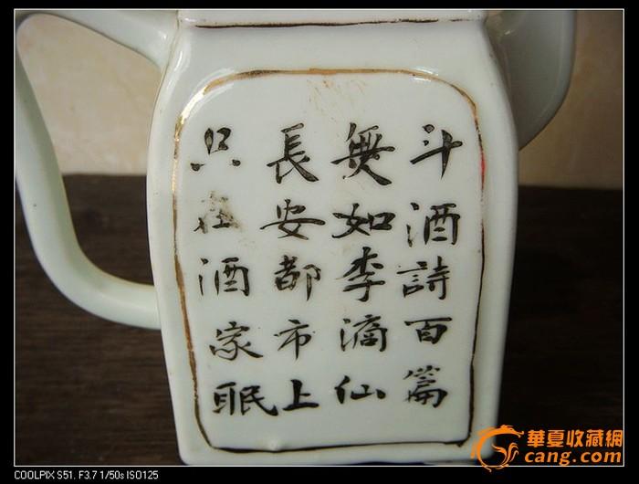 """民国""""斗酒诗百篇""""方壶"""