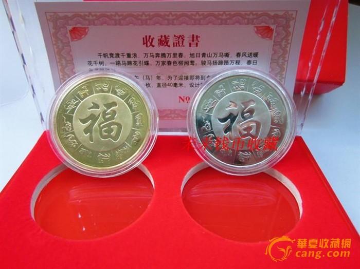 2014马年纪念章2枚 金银镀金镀银 双枚装