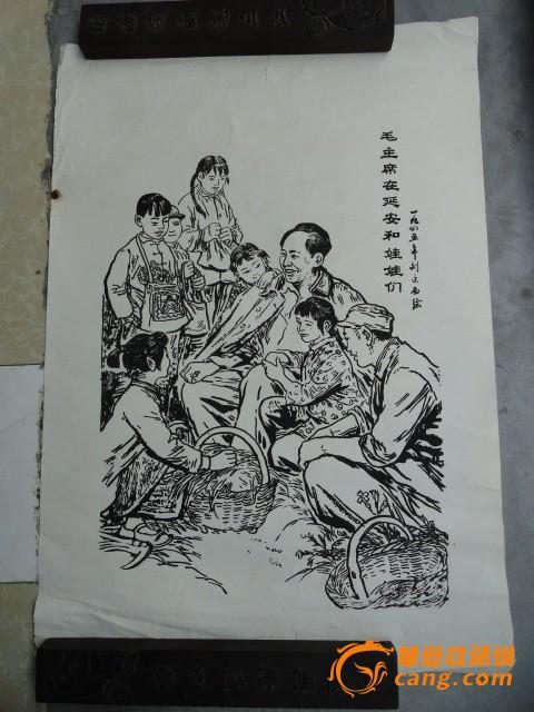 文革时期木刻版画 图1
