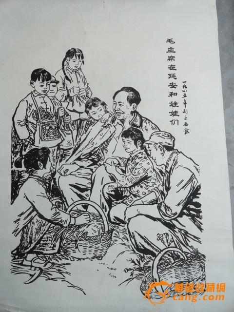 文革时期木刻版画【毛主席在延安和娃娃们】