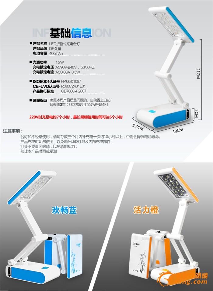 久量led充电折叠小台灯