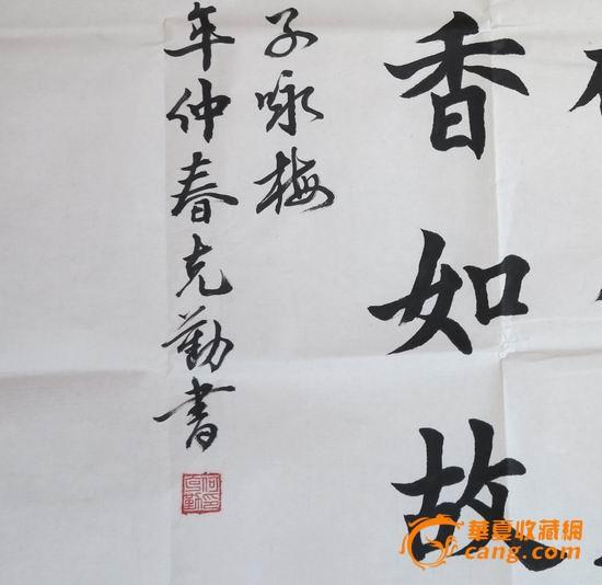 唐诗楷书书法作品