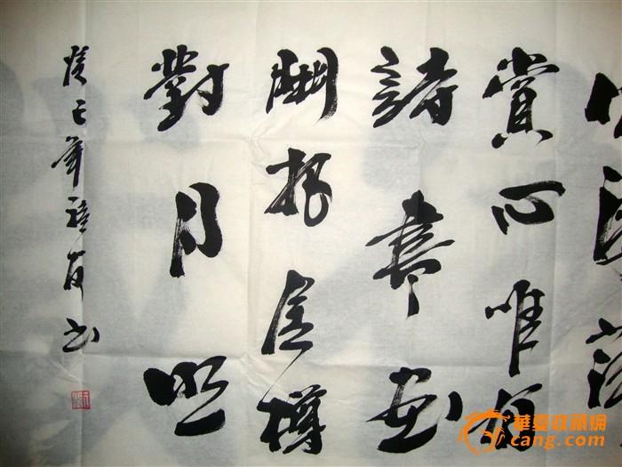 刘福友书法_刘福友书法价格