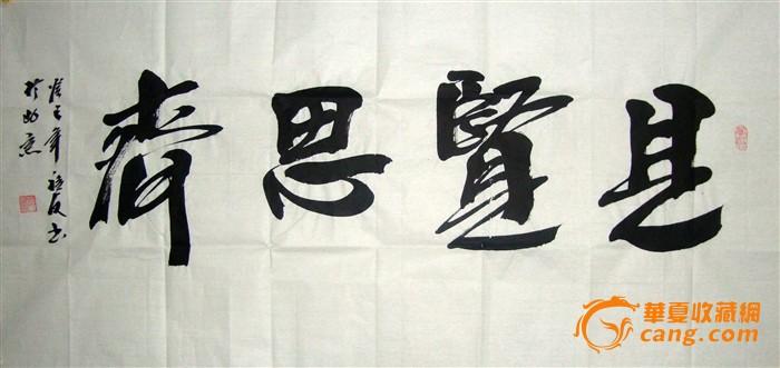 刘福友-书法图2