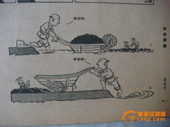 热品(众多漫画名家)1959绘画老年代(23期)收漫画家sariel图片