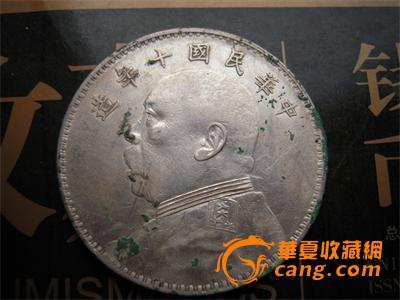 袁世凯银元价格民国十年 图片合集