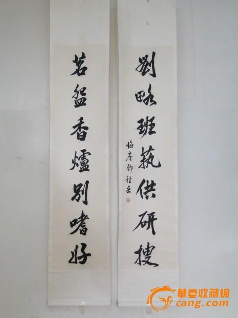 地摊 字画 古代 书法真迹中国画家邓钟岳对联已装裱
