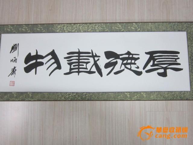 刘丙森临多宝塔碑