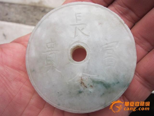 清代翡翠仙鹤松树厚重型圆牌