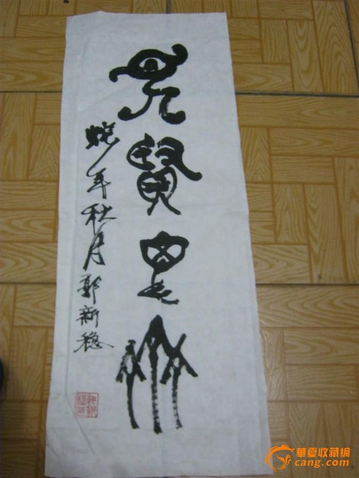 中华标签中国人物郭新稳书法:篆书--见贤思齐图1