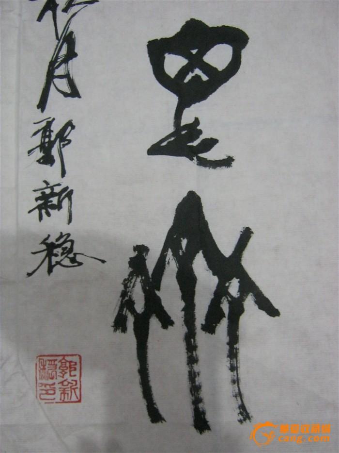 中华标签中国人物郭新稳书法:篆书--见贤思齐图2