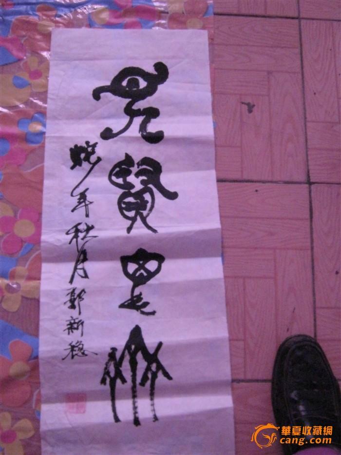 中华标签中国人物郭新稳书法:篆书--见贤思齐图3
